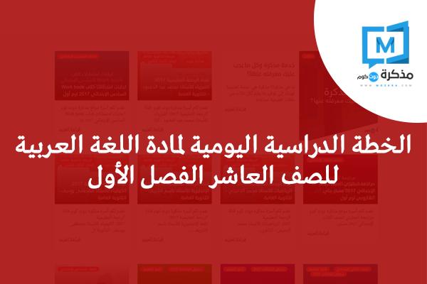 تحميل الخطة الدراسية اليومية لمادة اللغة العربية للصف العاشر الفصل الأول