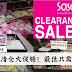 Sasa 清仓大促销活动又来了!最低只需要RM2!