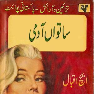Saatwan Admi Major Parmod Series by H.Iqbal