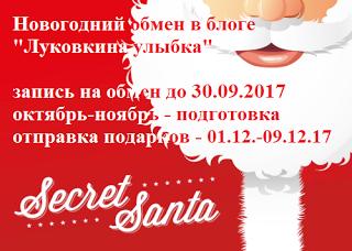 http://utroinletter.blogspot.ru/2017/09/secret-santa-2017-2017.html