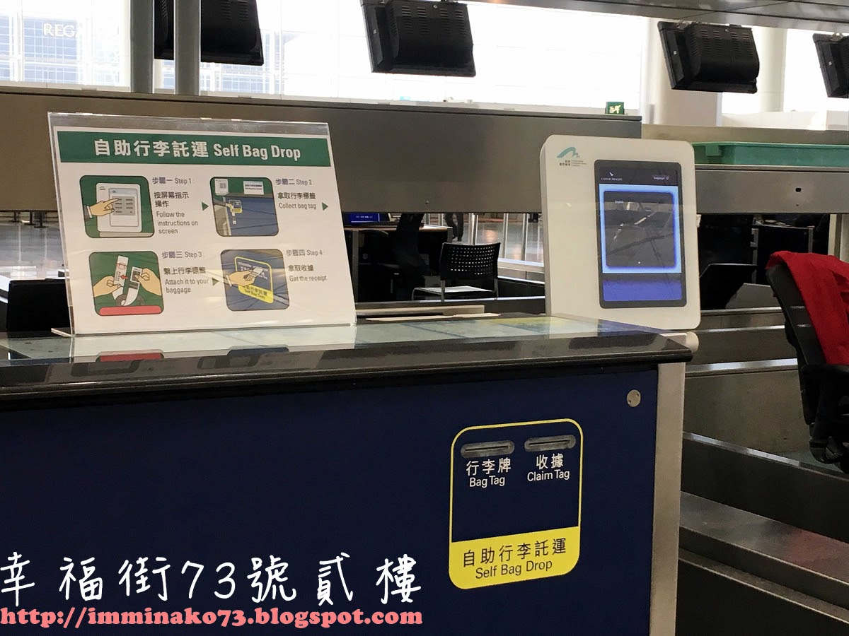 幸福街73號貳樓: 2017香港。雜記-國泰港龍航空自助報到初體驗及行李資訊備忘