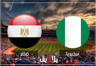 مشاهدة مباراة مصر ونيجيريا بث مباشر اليوم في مباراة وديه
