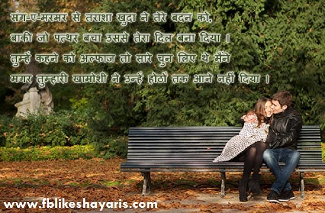 Shang-E-Marmar Se Tarasha Khuda Ne Badan Ko - ( रोमांटिक शायरी ) Romantic Shayari