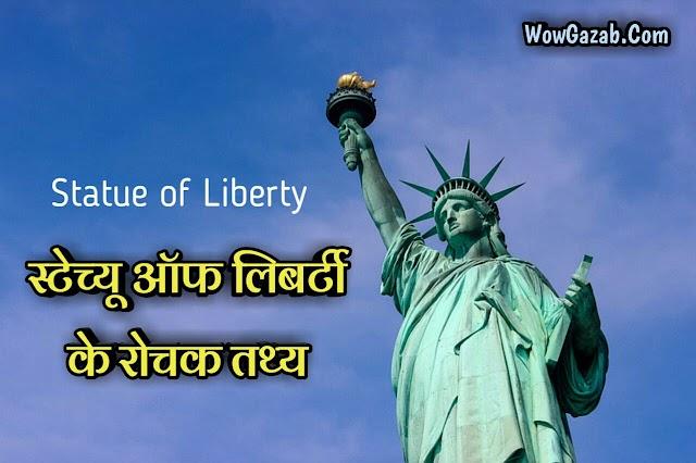स्टेच्यू ऑफ लिबर्टी के रोचक तथ्य (Facts About Statue of Liberty)