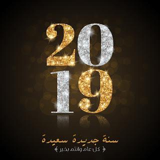 العام الجديد 2019