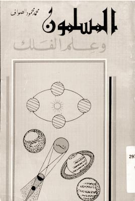 كتاب المسلمون وعلم الفلك pdf