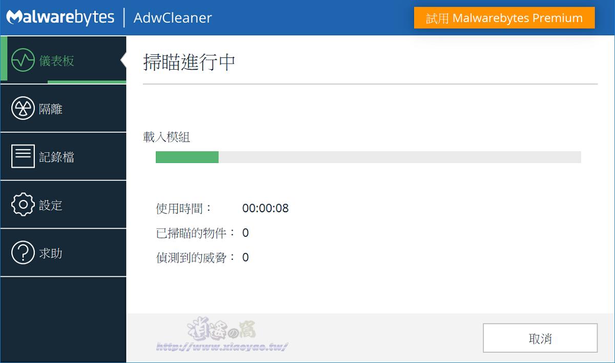 AdwCleaner快速掃描清除惡意軟件