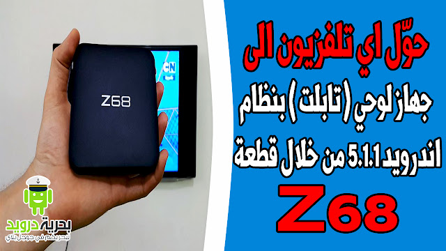 مراجعة جهاز z68