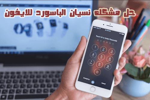 حل مشكله نسيان الباسورد للايفون