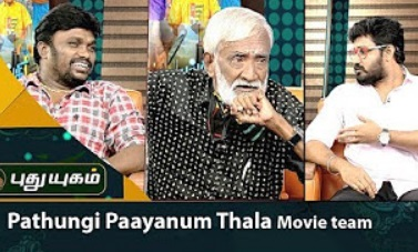 Pathungi Payanum Thala Movie Team Interview in Showreel 31-12-2017 Puthuyugam Tv