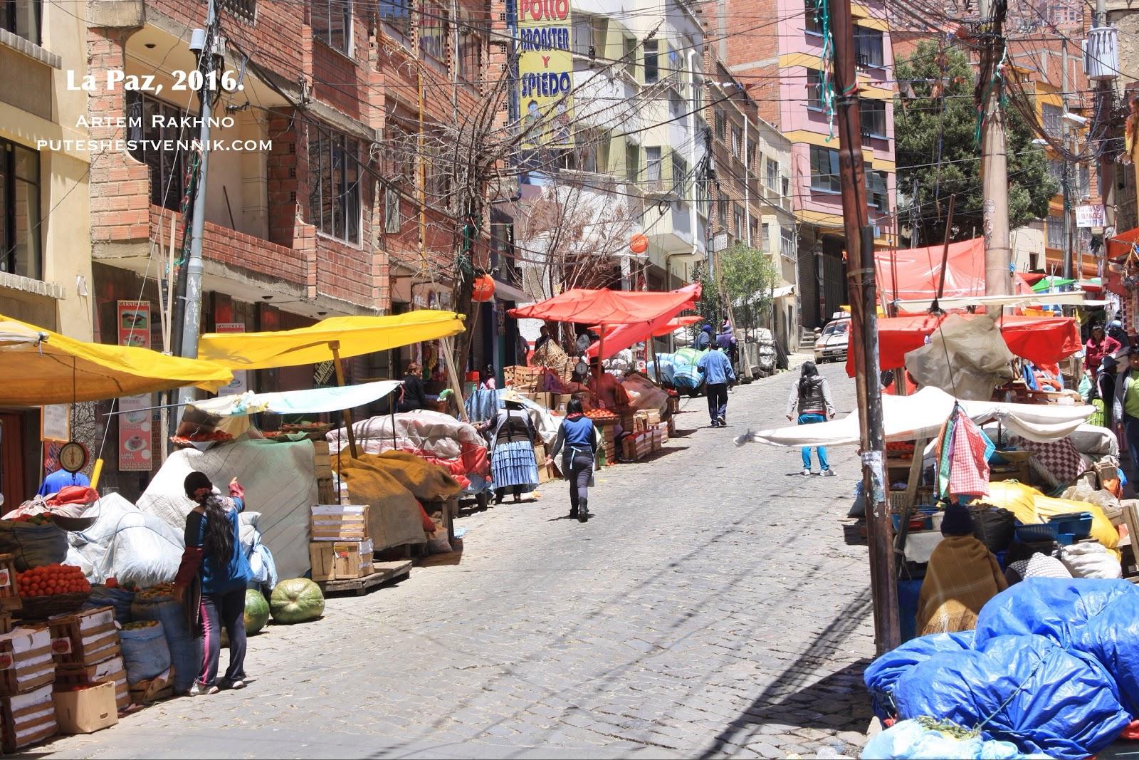 Торговые лотки на улицах Ла-Паса