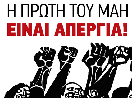 Αγωνιστική ανακοίνωση του Εργατικού Κέντρου Ναυπλίου Ερμιονίδας για την Πρωτομαγιά: ΑΠΕΡΓΟΥΜΕ  - ΔΙΑΔΗΛΩΝΟΥΜΕ - ΑΠΑΙΤΟΥΜΕ