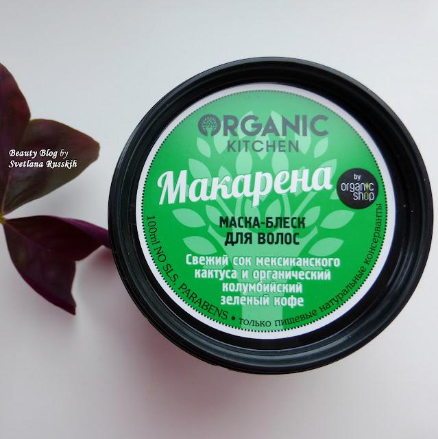 Organic kitchen маска блеск для волос макарена