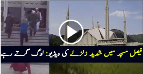 PAKISTAN, faisal masjad earthquake video, earth quake video, eathquake pictures, people fallen on , earthquake in islamabad video,
