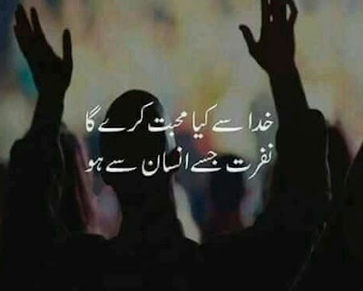 Sad Poetry | Islamic Poetry | Sad Shayari | poetry | Heart Touching Poetry | Urdu Poetry World,Heart Touching Poetry,Poetry Wallpapers,Sad Poetry Images In Urdu About Love,Romantic Poetry Images,Poetry Pics,Best Urdu Poetry Images,Sad Poetry Images In 2 Lines