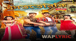 Dhat Teri Ki Bangla Movie MP3 Songs Lyrics