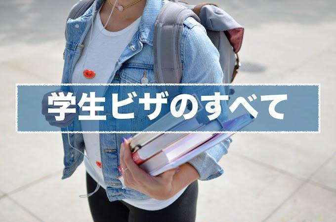 最新!永住権の第一歩、学生ビザをまとめた!AUS移住希望者用