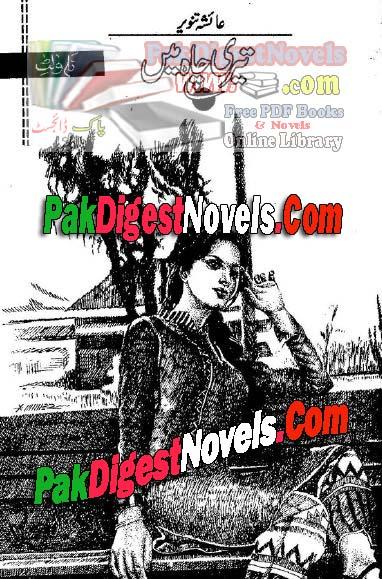 Teri Chah Main By Ayesha Tanveer Pdf Free Download
