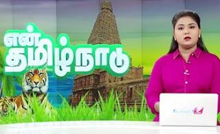 En Tamilnadu News 30-03-2017 News 7 Tamil