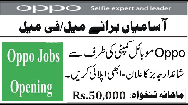 Oppo Mobile Jobs 2020 Online Apply