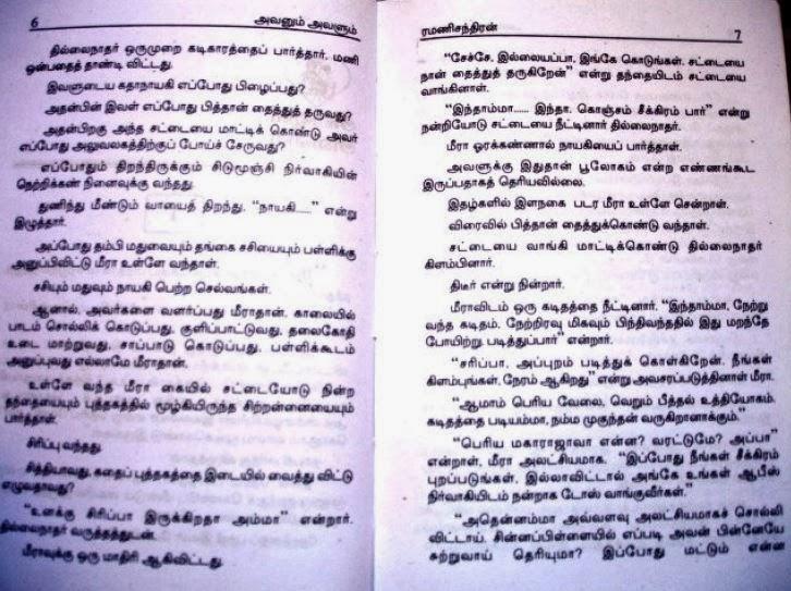Ramanichandran Novels: Avanum Avalum by Ramanichandran