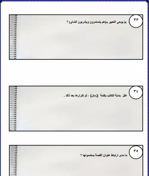 امتحان شامل بنظام البوكليت في مادة اللغة العربية للصف الثالث الثانوي +الاجابة النموذجية 9