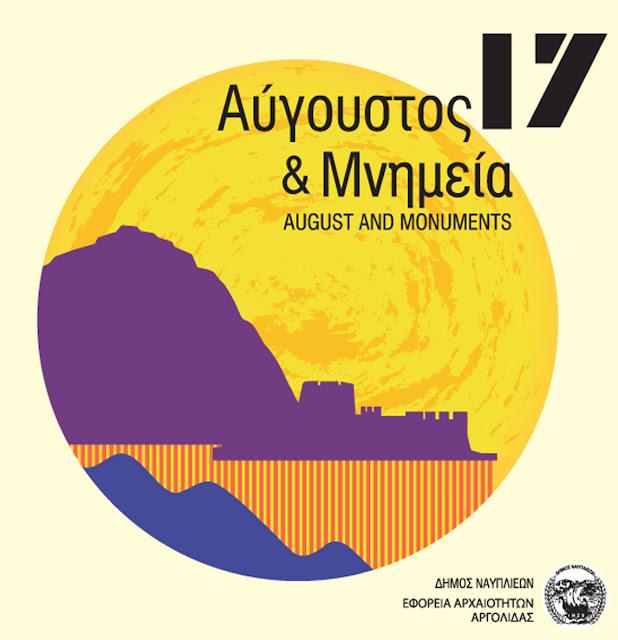 Οι αρχαιολογικοί χώροι τον Αύγουστο στο Ναύπλιο γεμίζουν μουσική (πρόγραμμα - βίντεο)