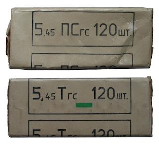 Влагонепроницаемые упаковки патронов калибра 5,45x39