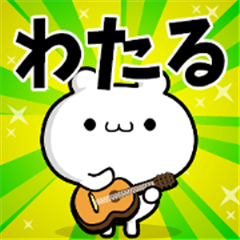 Dear Wataru's. Sticker!