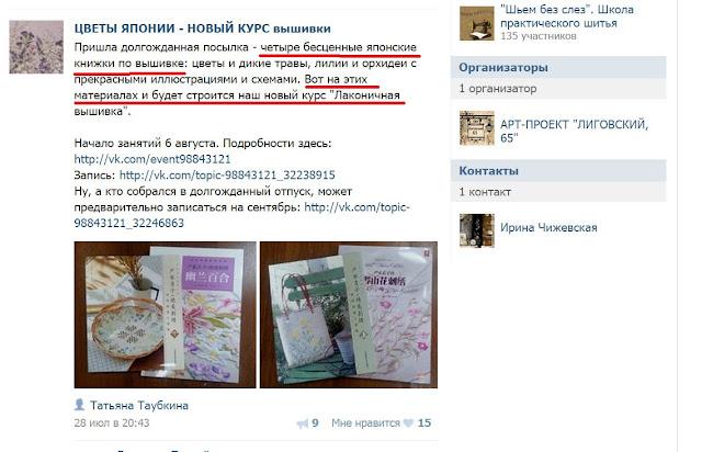 авторское право, воровство фотографий, петербургская школа вышивки чижевская