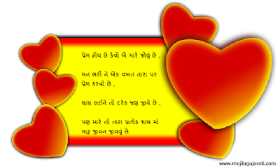 Gujarati Love SMS