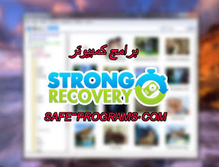 strongrecovery download
