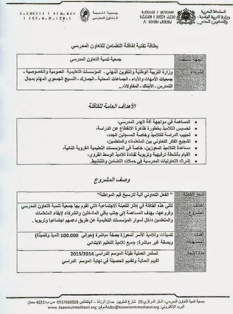المراسلة رقم 22/14 الصادرة بتاريخ 07 نونبر 2014 في شأن النسخة الثانية من قافلة التضامن للتعاون المدرسي