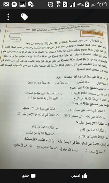 تحميل إمتحانات الصف الثامن الفصل الثاني لغة عربية