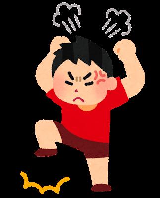 かんしゃくを起こしている子のイラスト