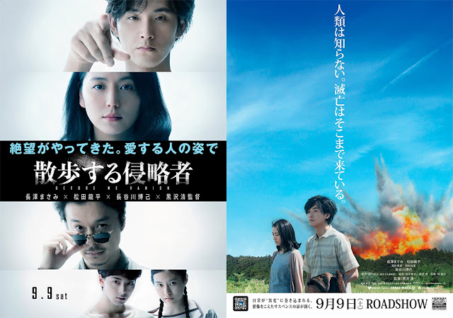 Trailer/ Sinopsis Film Jepang : Before We Vanish akan ikut Cannes Film Festival