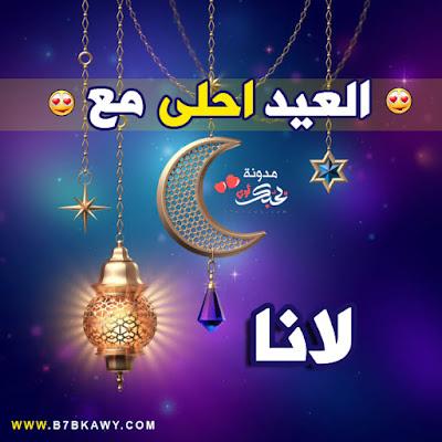 العيد احلى مع لانا