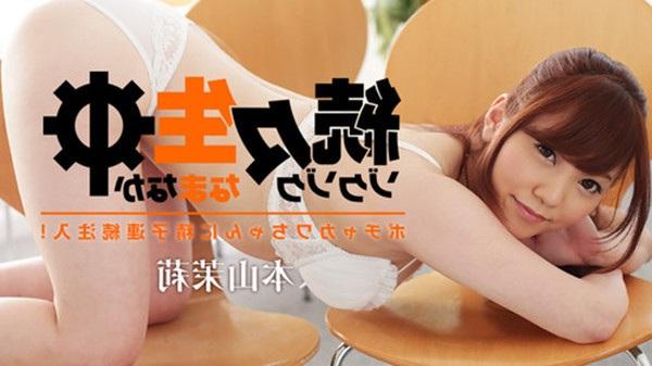Watch1078 Mari Motoyama