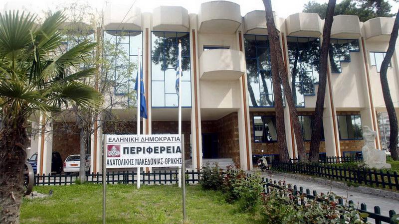 Απάντηση του Γραφείου Τύπου της Περιφέρειας Αν. Μακεδονίας - Θράκης στον Φώτη Καραλίδη