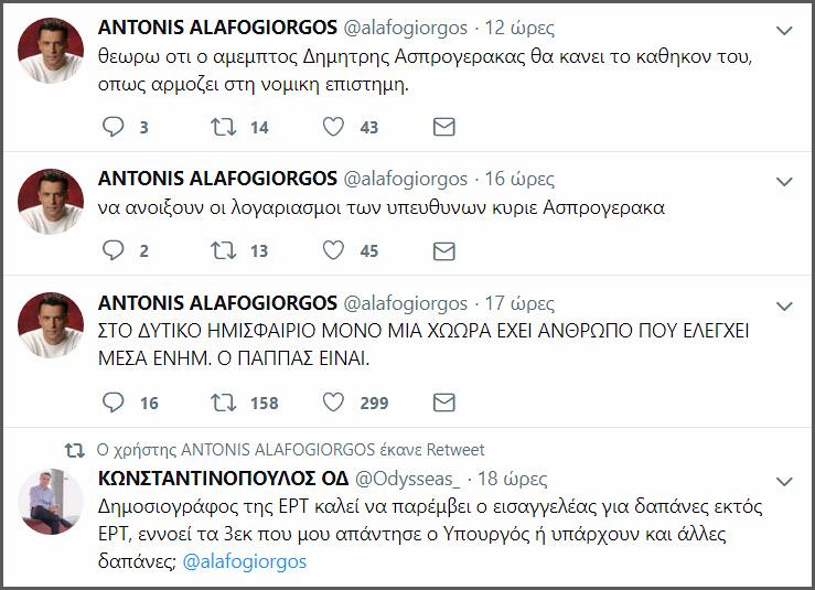 Δημοσιογράφος της ΕΡΤ Ζητά Παρέμβαση Εισαγγελέα
