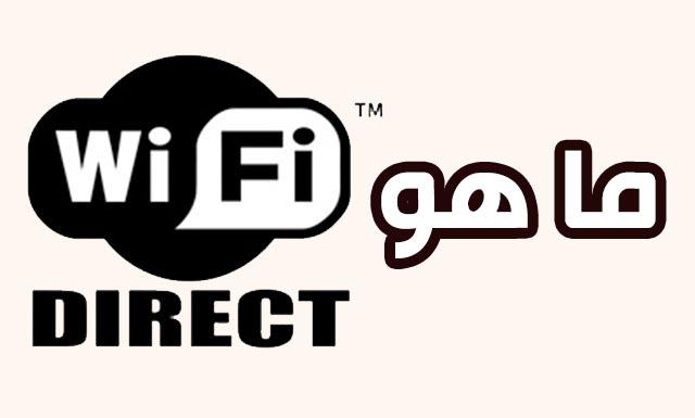 ما هو واي فاي دايركت wifi direct