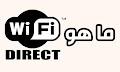 ما هو Wi-Fi Direct وكيفية استخدامه ؟