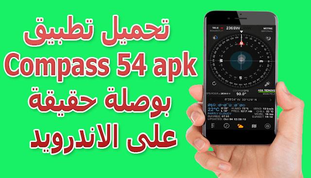 تحميل تطبيق Compass 54 apk بوصلة للاندرويد اخر اصدار
