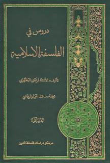 دروس في الفلسفة الإسلامية ـ مرتضى مطهري ( 4 مجلدات )