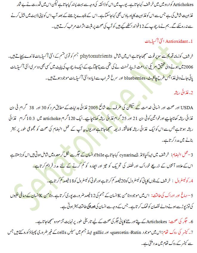 artichokes benefits in urdu