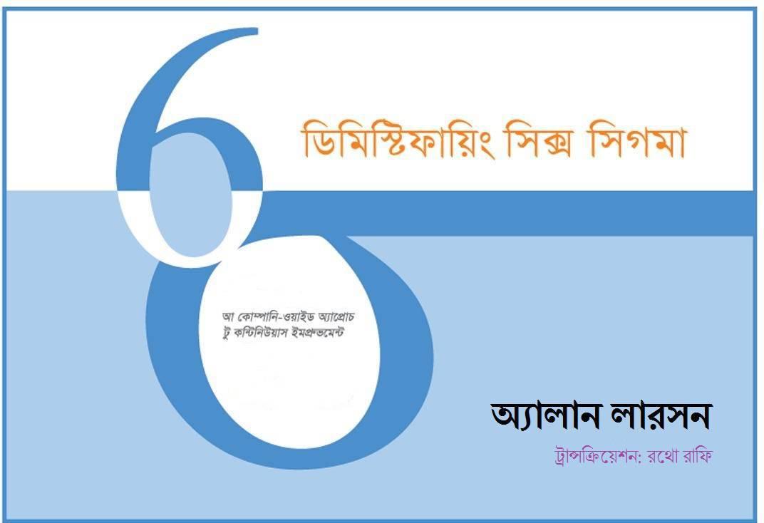 six sigma books pdf free download