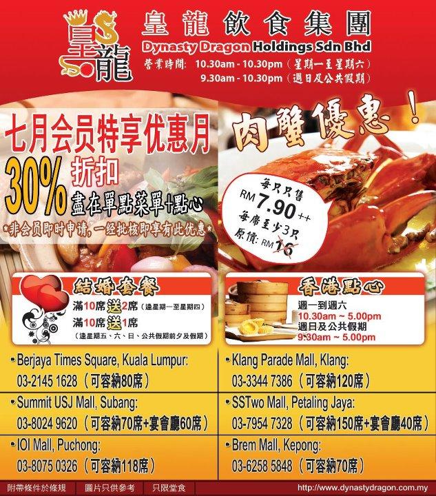 Dynasty Dragon Seafood Restaurant Promotions