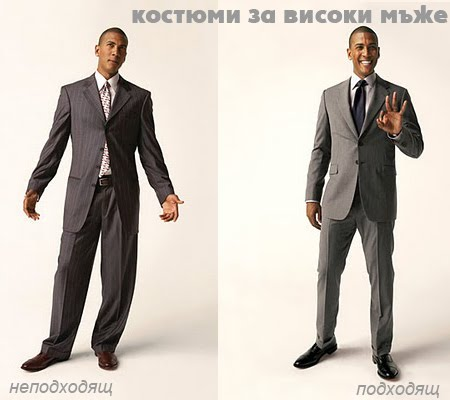 костюми за високи мъже