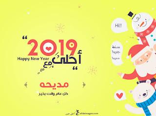صور العام الجديد 2019 احلى مع مديحه