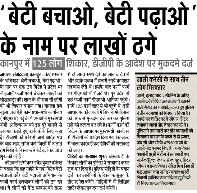 Beti Bachao Beti Padhao Essay in English | Class 5, 6, 7